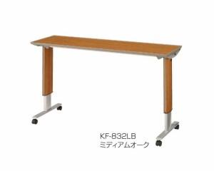 オーバーベッドテーブル KF-832SB ロック機構なし パラマウントベッド 【介護用品】