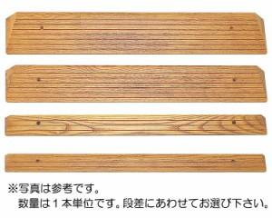 木製ミニスロープ TM-999-35/長さ140×奥行11.0cm トマト 【介護用品】