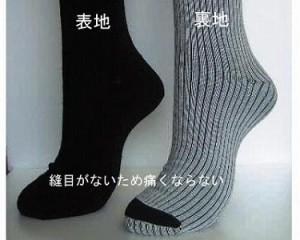 二重式あぜ編み靴下 婦人用 T-2 【コーポレーションパルスター】【介護用品】