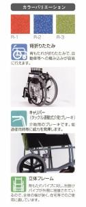 アルミ介助式車椅子 在宅・室内タイプ REM-8 松永製作所 【介護用品】