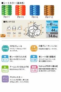 アルミ介助式車椅子 NAH-446T エレベーティング 日進医療器 【介護用品】