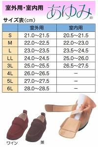 NEWケアフル 1303 あゆみ 介護靴 介護用品 靴 あゆみシューズ【敬老の日】