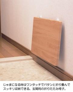 玄関用折りたたみ式椅子 じゃませんでイ〜ッス!/VFC-300【玄関 ベンチ】【玄関 スツール】【介護 椅子】【介護用品】