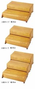 ● 安寿 木製玄関台 2段タイプ 45W-30-2段 535-554 アロン化成玄関台 玄関ステップ 段さ解消 介護用品