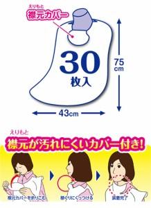 使い捨てお食事エプロン/KN-947 30枚入 カナッペ 【介護用品】