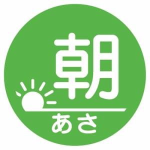 お薬服用ラベル 【KALBAS】【介護用品】