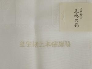 【帯揚げ 五嶋紐】箱入り 帯あげ 正装用 留袖用 礼装用 縫い取り 和装小物 oum メール便不可