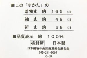 【新柄!sou・sou 女浴衣/金襴緞子(かがやき)】sousou ブランド浴衣 綿100% 縫製済 ゆかた レディース浴衣 女性