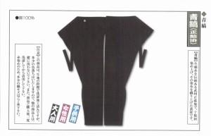 メール便送料無料 江戸一 祭り 股引 青縞(正藍染) 子供用2号