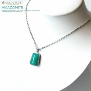 アマゾナイト ペンダント 超高品質 Silver925 天然石 パワーストーン チェーン付き