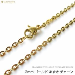 サージカルステンレス製 316L ネックレス チェーン 3mm あずき 全長45cm ゴールドカラー