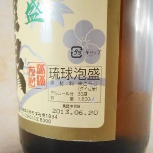泡盛 八重泉 30° 1.8L 沖縄県 八重泉酒造 泡盛