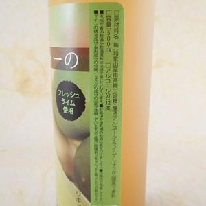 LQ ライムとジンジャーの梅酒 500ML 和歌山県 中野BC 日本酒