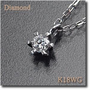 ダイヤモンド プチペンダントネックレス 6点留め【シンプル1粒石】 ダイヤモンド 約0.05ct K18WG(ホワイトゴールド) ポストスライドチ