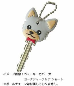 ペットキーカバー 犬 ポメラニアン 【メール便可】