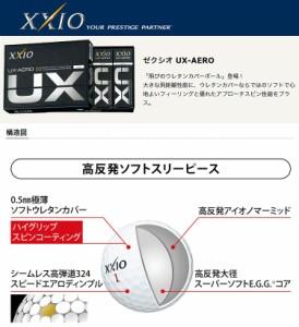 【オウンネーム名入れ対応】ダンロップ  XXIO UX-AERO ゴルフボール 1ダース
