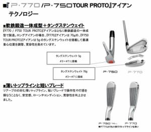【要納期2ヶ月以上】【カスタム】【限定】テーラーメイド P750 TOUR ツアープロト アイアン6本セット(#5〜PW) フジクラ MCI50/MCI60