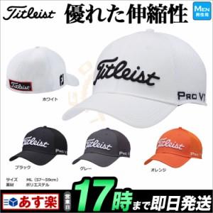 Titleist タイトリスト ゴルフ  HJ6CFC フィットキャップ(メンズ) 【帽子】
