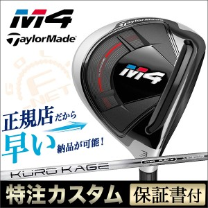 【メーカーカスタム】テーラーメイド ゴルフ M4 フェアウェイウッド KUROKAGE クロカゲ XT