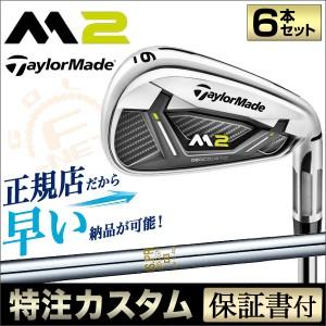 【メーカーカスタム】テーラーメイド 2017年モデル M2 アイアンセット 6本セット(#5〜PW) N.S.PRO NSプロ 850GH  【ゴルフクラブ】