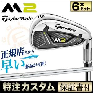 【メーカーカスタム】テーラーメイド 2017年モデル M2 アイアンセット 6本セット(#5〜PW) N.S.PRO NSプロ 930GH  【ゴルフクラブ】