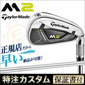 【メーカーカスタム】テーラーメイド 2017年モデル M2 アイアン N.S.PRO NSプロ 930GH  【ゴルフクラブ】