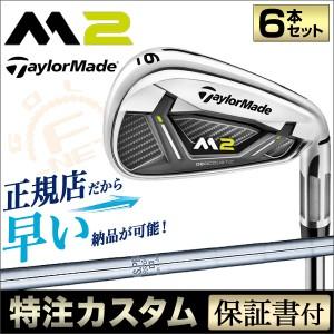【メーカーカスタム】テーラーメイド 2017年モデル M2 アイアンセット 6本セット(#5〜PW) N.S.PRO NSプロ 950GH  【ゴルフクラブ】