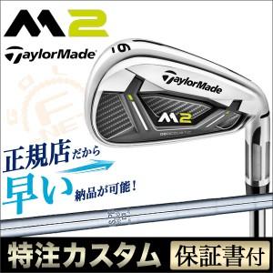 【メーカーカスタム】テーラーメイド 2017年モデル M2 アイアン N.S.PRO NSプロ 950GH  【ゴルフクラブ】