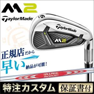 【メーカーカスタム】テーラーメイド 2017年モデル M2 アイアン N.S.PRO MODUS3 NSプロ モーダス3  【ゴルフクラブ】