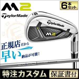 【メーカーカスタム】テーラーメイド 2017年モデル M2 アイアンセット 6本セット(#5〜PW) OT iron  【ゴルフクラブ】