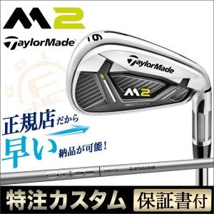 【メーカーカスタム】テーラーメイド 2017年モデル M2 アイアン OT iron  【ゴルフクラブ】