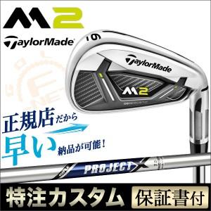 【メーカーカスタム】テーラーメイド 2017年モデル M2 アイアン PROJECT X プロジェクトX  【ゴルフクラブ】
