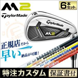 【メーカーカスタム】テーラーメイド 2017年モデル M2 アイアンセット 6本セット(#5〜PW) TourAD ツアーAD  【ゴルフクラブ】