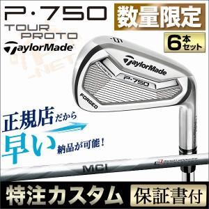 【カスタム】【限定】テーラーメイド P750 TOUR ツアープロト アイアン6本セット(#5〜PW) フジクラ MCI50/MCI60