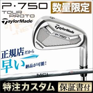 【要納期2ヶ月以上】【カスタム】【限定】テーラーメイド P750 TOUR ツアープロト アイアン 単品 フジクラ MCI50/MCI60