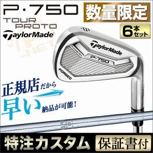 【要納期2ヶ月以上】【カスタム】【限定】テーラーメイド P750 TOUR ツアープロト アイアン6本セット(#5〜PW) N.S.PRO NSプロ 950GH