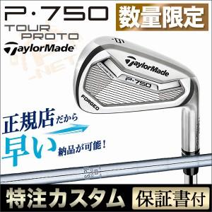 【要納期2ヶ月以上】【カスタム】【限定】テーラーメイド P750 TOUR ツアープロト アイアン 単品 N.S.PRO NSプロ 950GH