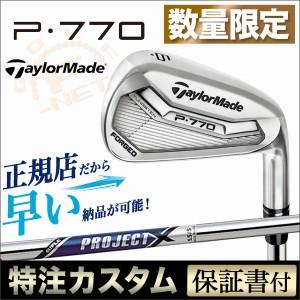 【メーカーカスタム】【受注生産限定モデル】テーラーメイド P・770 P770 アイアン 単品 PROJECT X プロジェクトX