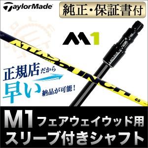 【メーカーカスタム】テーラーメイド 2017年モデル M1 フェアウェイウッド用スリーブ付きカスタムシャフト単体 アッタスパンチ