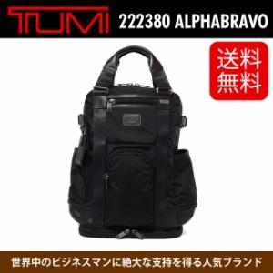 トゥミ TUMI ルジュヌ バックパックAlpha Bravo Lejeune 【HICKORY ヒッコリー】 ID222380【送料無料】