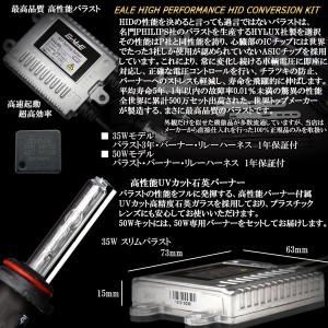 EALE 最高品質 HIDキット 35W 薄型バラスト H11 4300K 3年保証