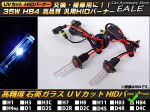 HIDバーナー単品 35W HB4 10000K 交換・補修用に 高性能UVカット