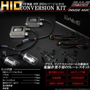 EALE HIDキット 50W H4 Hi/Lo リレーレス 10000K 保証付き
