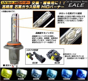 HIDバーナー単品 交換・補修用に 高性能UVカット 55W H3 3000K