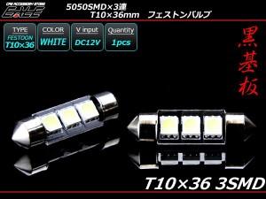 T10×36-37mm/S8.5 3chip 5050SMD×3連 黒基板 ホワイト LEDバルブ A-109