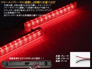 LED リア リフレクター ムーヴ カスタム L175 L185 白レンズ F-8