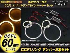 CCFLリング×2本 インバーター セット アンバー 外径60mm O-161