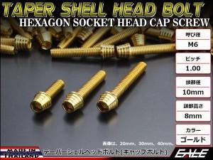 M6×105mm テーパーシェルヘッドボルト ステンレス製キャップボルト クランクケースなどのエンジン周りに ゴールド TB0326