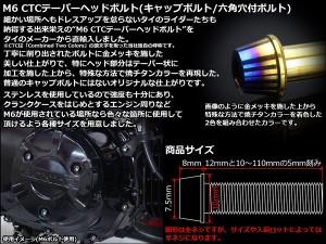 テーパーヘッドボルト CTC キャップボルト M6×90mm ステンレス 六角穴 ゴールド/焼チタンカラー