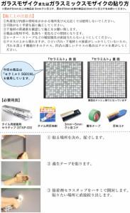 コアシュクレミックス SU-109 ユニット販売  タイル キッチンタイル モザイクタイル ガラスモザイク タイルシート 壁タイル ガラスタイル
